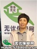 北京海淀住家保姆_做家务:辅助带孩子:照顾能自理老人:公司做饭保姆