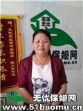 郑东新区商鼎路育儿嫂