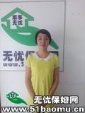 武昌徐东育儿嫂