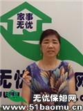 上海徐汇万体馆住家保姆_做家务:照顾能自理老人保姆