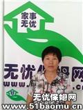 郑州郑东新区住家保姆_做家务:照顾能自理老人保姆