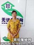 武昌徐东住家保姆:育儿嫂