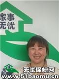 上海长宁住家保姆_做家务:辅助带孩子:照顾能自理老人保姆