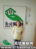 秦淮住家保姆:月嫂
