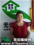 北京燕郊住家保姆:月嫂_做家务:全职带孩子保姆