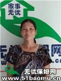 北京顺义城区不住家保姆_做家务:辅助带孩子:照顾能自理老人保姆