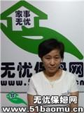 北京丰台西客站住家保姆_做家务:全职带孩子保姆