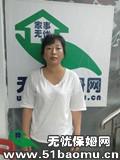 朝阳住家保姆:月嫂:育儿嫂