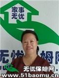 北京顺义城区住家保姆_做家务:全职带孩子:照顾能自理老人:公司做饭保姆