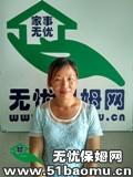 北京石景山鲁谷住家保姆_做家务:辅助带孩子保姆