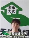 浦东张江住家保姆