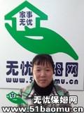 九龙坡巴国城住家保姆:小时工