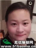 上海闸北延长路住家保姆_全职带孩子保姆