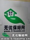市南香港中路不住家保姆:小时工