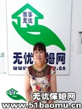 重庆渝中袁家岗不住家保姆_做家务:辅助带孩子保姆