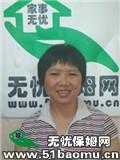 渝北汽博中心月嫂:育儿嫂