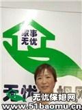 北京东城住家保姆_做家务:照顾能自理老人:照顾半自理老人保姆