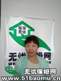 北京西城西直门住家保姆_做家务保姆