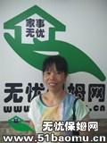 广州海珠住家保姆_辅助带孩子:公司做饭保姆