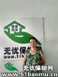 青岛崂山大拇指广场住家保姆:小时工_做家务:辅助带孩子保姆