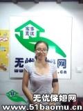 杨浦公园月嫂:育儿嫂