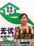 上海长宁中山公园住家保姆:不住家保姆_做家务:辅助带孩子:全职带孩子保姆