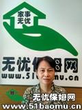 广州海珠周边不住家保姆_做家务:公司做饭保姆