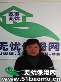 上海周边住家保姆