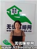 郑州管城区西大街住家保姆:育儿嫂_做家务:辅助带孩子:全职带孩子保姆
