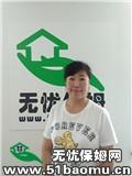 环翠周边月嫂:育儿嫂