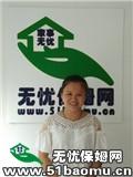 广州周边住家保姆