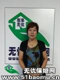 东城世博广场月嫂