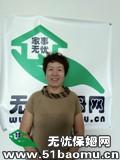 北京西城西直门住家保姆_照顾能自理老人:照顾半自理老人保姆
