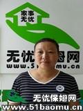 武侯火车南站月嫂