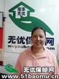 北京西城西直门住家保姆:育儿嫂_60个月经验做家务:全职带孩子保姆