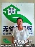 城阳汽车北站月嫂:育儿嫂