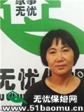 北京丰台马家堡住家保姆_做家务:照顾能自理老人保姆