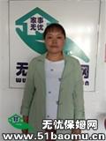 北京大兴黄村住家保姆_做家务:照顾半自理老人保姆