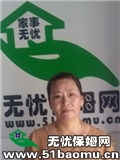 上海徐汇住家保姆:月嫂_做家务:全职带孩子保姆
