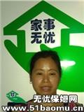 上海长宁中山公园小时工_做家务:辅助带孩子保姆
