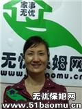 重庆渝北汽博中心不住家保姆_做家务:辅助带孩子保姆