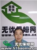 北京海淀苏州街住家保姆_照顾能自理老人:照顾半自理老人保姆