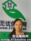 北京朝阳水碓子不住家保姆_做家务:辅助带孩子保姆