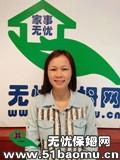 深圳南山白石洲住家保姆:不住家保姆_做家务保姆