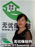 北京房山良乡住家保姆_做家务:辅助带孩子保姆