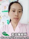 东城世博广场住家保姆:月嫂:育儿嫂