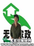 北京朝阳亚运村住家保姆_做家务:照顾能自理老人:照顾半自理老人:公司做饭保姆