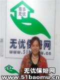 重庆九龙坡杨家坪不住家保姆_做家务:照顾能自理老人保姆