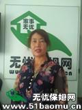 北京丰台马家堡住家保姆_做家务:照顾能自理老人:照顾半自理老人:照顾不能自理老人保姆