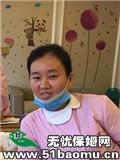 天心南湖路月嫂:育儿嫂